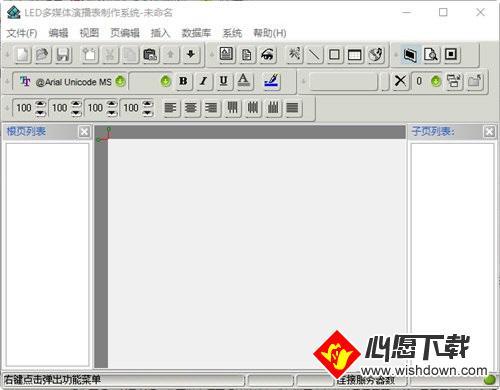 LED多媒体演播表制作系统V1.0 电脑版_wishdown.com