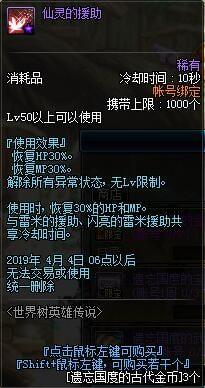 dnf2019春节地下城怎么进入_wishdown.com