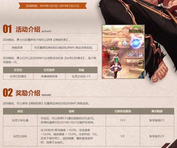dnf神秘药草怎么获得_wishdown.com