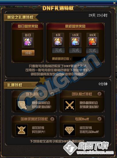 dnf2019春节礼遇特权功能介绍_wishdown.com