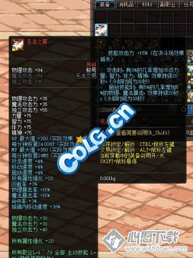 DNF2019春节称号宝珠属性介绍_wishdown.com