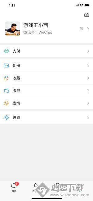 微信V7.0.1 苹果版_wishdown.com