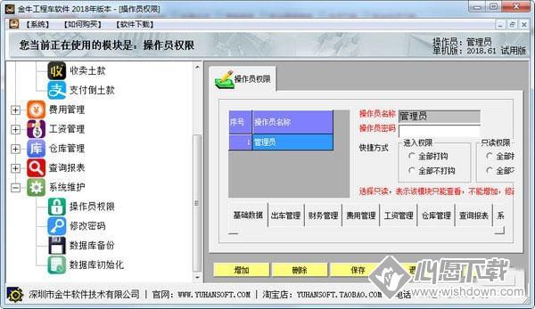 金牛工程车软件V2019 电脑版_wishdown.com