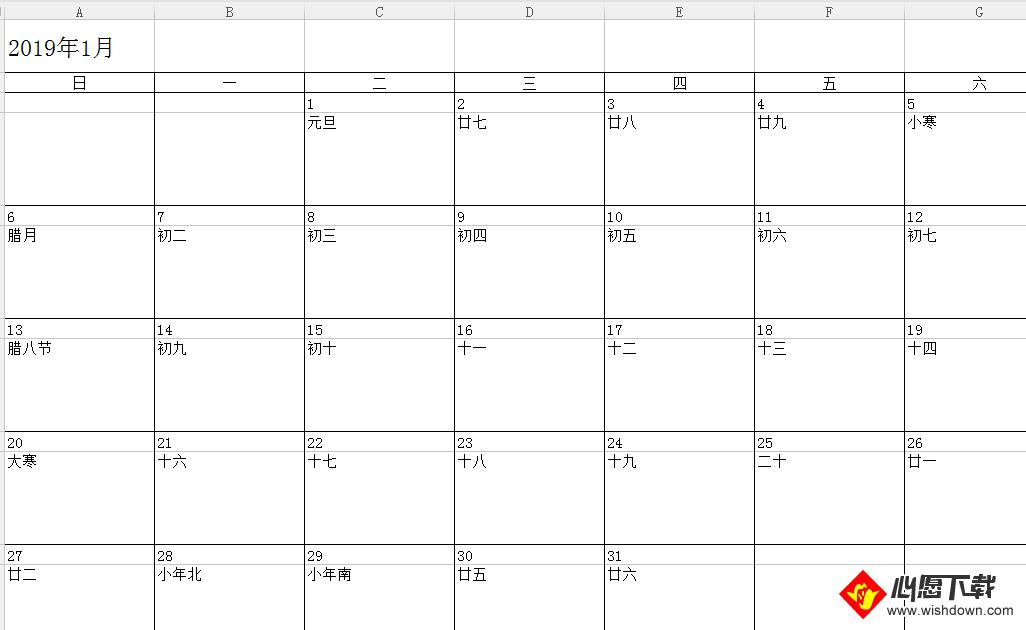 2019年日历记事簿EXCEL版(含农历每月一页)V1.0 电脑版_wishdown.com