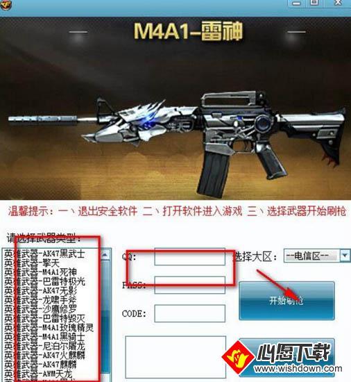 CF刷枪软件V2019 官方版_wishdown.com