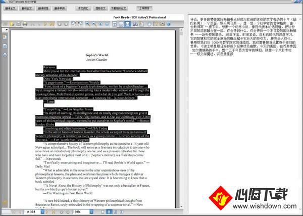 SCITranslateV10.0 电脑版_wishdown.com
