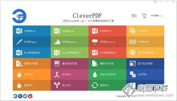 CleverPDF(pdf转换器)V3.0 电脑版_wishdown.com