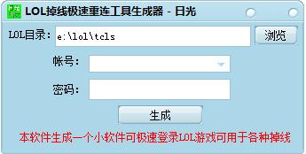 LOL掉线极速重连工具生成器V1.0 绿色版_wishdown.com