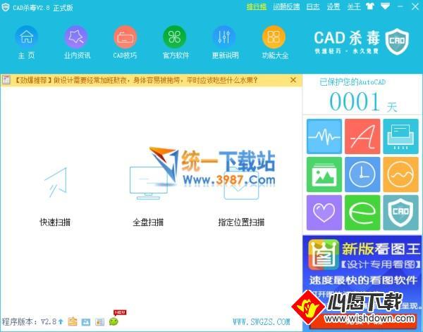 小龙CAD杀毒软件V2.8 电脑版_wishdown.com