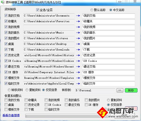 系统资料转移工具V1.5 电脑版_wishdown.com