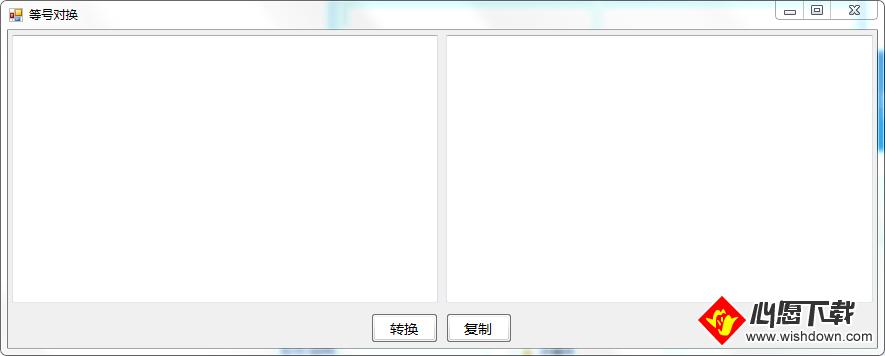 等号对换工具V1.0 电脑绿色版_wishdown.com