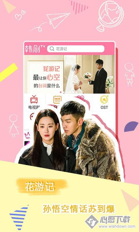 韩剧TVV4.2.5 苹果版_wishdown.com