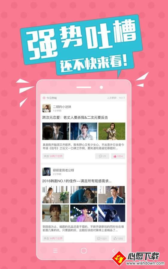 人人韩剧V2.0.2 安卓版_wishdown.com