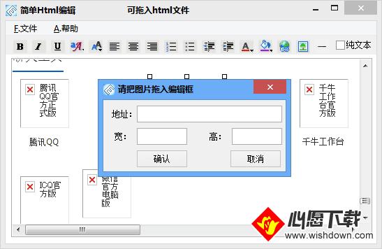 简单html编辑器V1.0 电脑版_wishdown.com