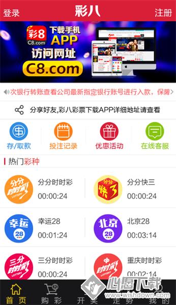 最好用的手机买彩票软件原创推荐(第5图) - 心愿下载