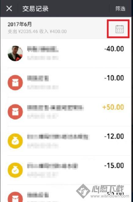 微信怎么看年账单?_wishdown.com