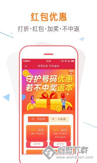 最好用的手机买彩票软件原创推荐(第4图) - 心愿下载