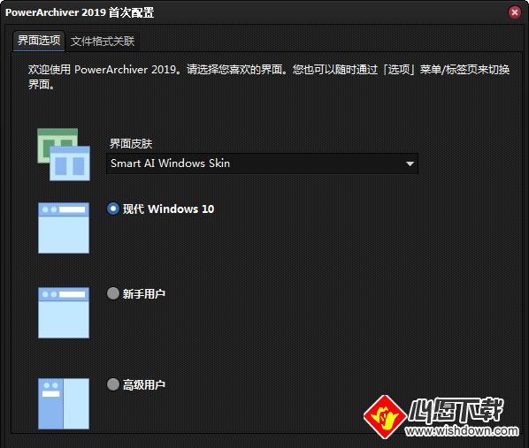 PowerArchiver2019V19.00.11 电脑破解版_wishdown.com