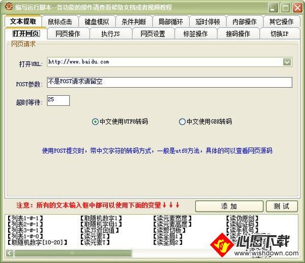 网页自动点击操作助手V19.1.0 官方版_wishdown.com