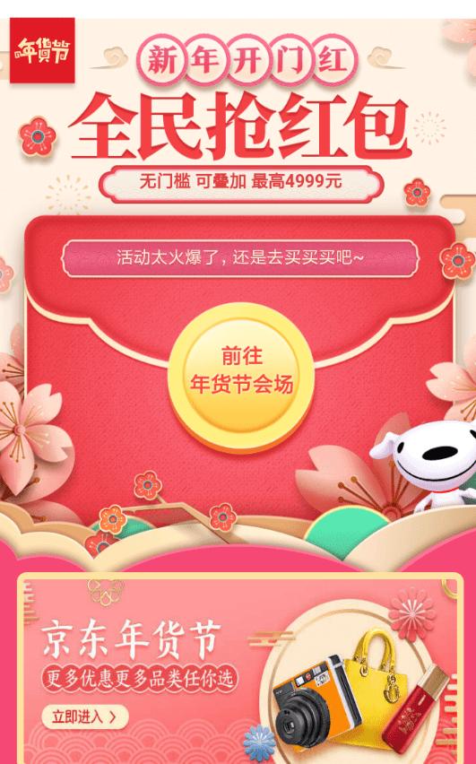 2019京东年货节红包怎么领取?_wishdown.com