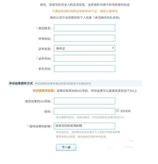 穿越火线枪战王者解除防沉迷的方法详解_wishdown.com