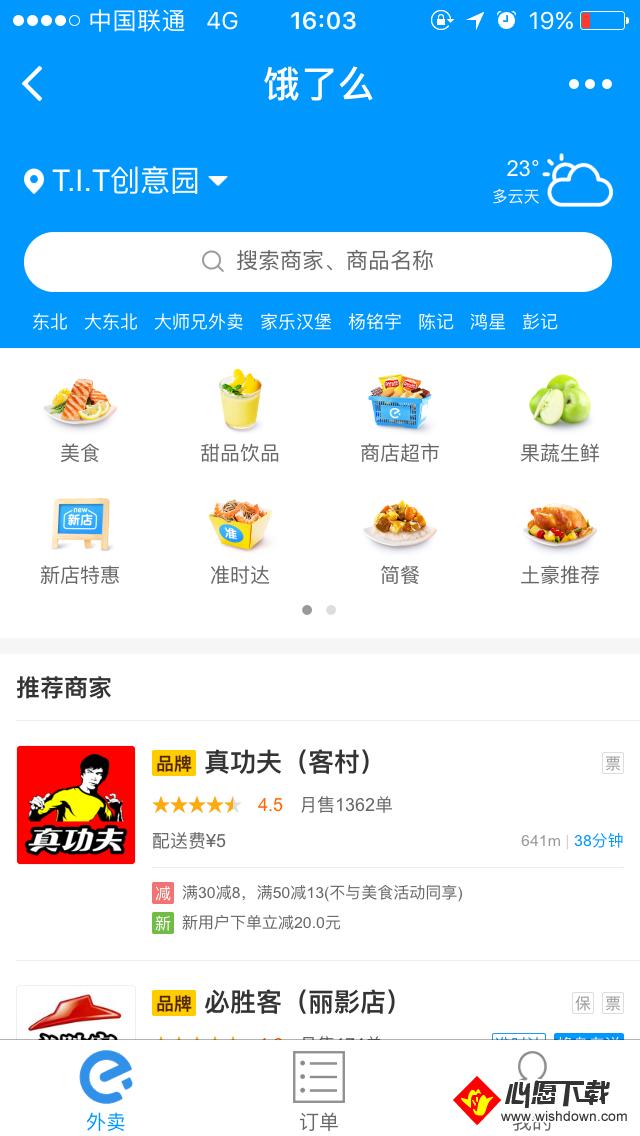 饿了么外卖服务_wishdown.com
