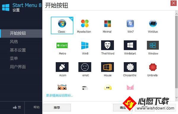 IObit Start Menu 8V4.6.0.1 电脑版_wishdown.com