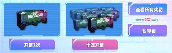 《使命召唤》炫彩十连中活动_wishdown.com