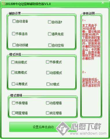 QQ炫舞神牛辅助V1.9 绿色版_wishdown.com
