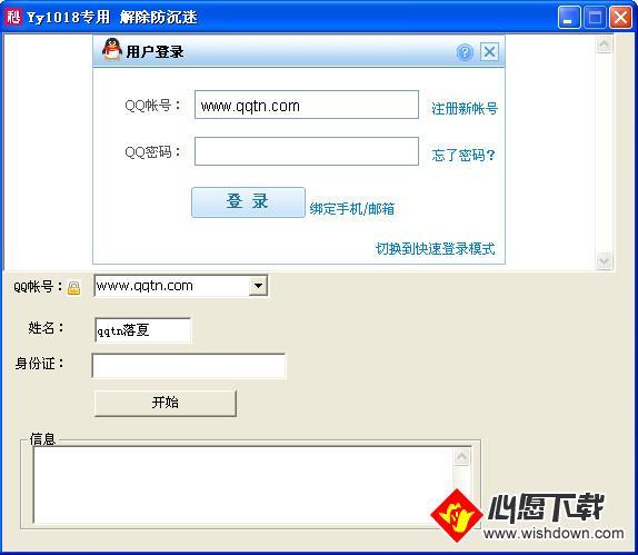 最新二代腾讯游戏防沉迷解除工具V1.0152 绿色版_wishdown.com