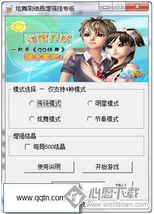 qq炫舞刷无限结晶辅助1.014 最新版_wishdown.com