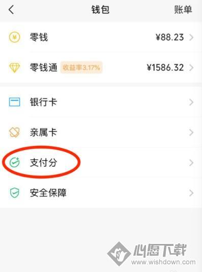 如何开通微信支付分 微信支付分是什么_wishdown.com