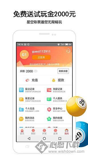 最好用的手机购彩平台原创推荐(第7图) - 心愿下载
