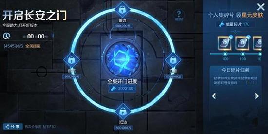 王者荣耀开启长安之门攻略_wishdown.com
