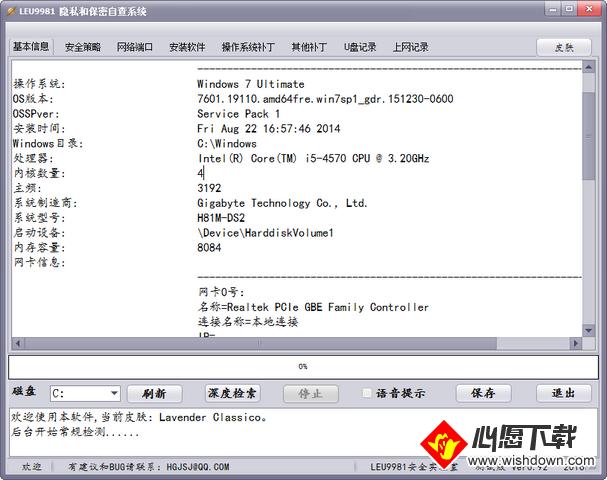 Leu9981隐私和保密自查系统_wishdown.com