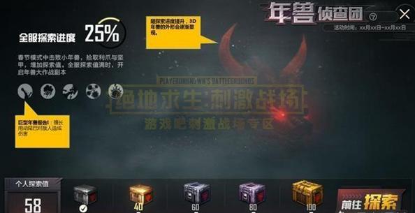 刺激战场年兽侦查团活动玩法攻略_wishdown.com