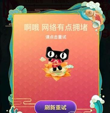 淘宝福年有福鱼网络拥堵怎么办_wishdown.com