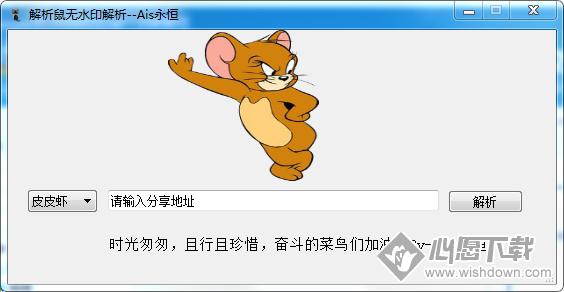 解析鼠无水印解析工具_wishdown.com