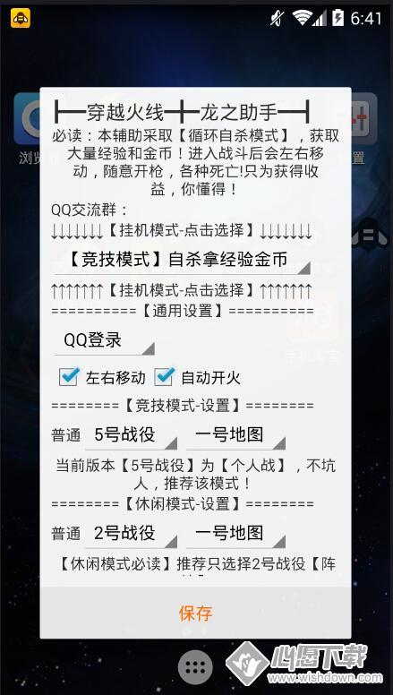 cf穿越火线手游辅助工具_wishdown.com