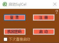 SqlCel(数据处理分析软件)_wishdown.com