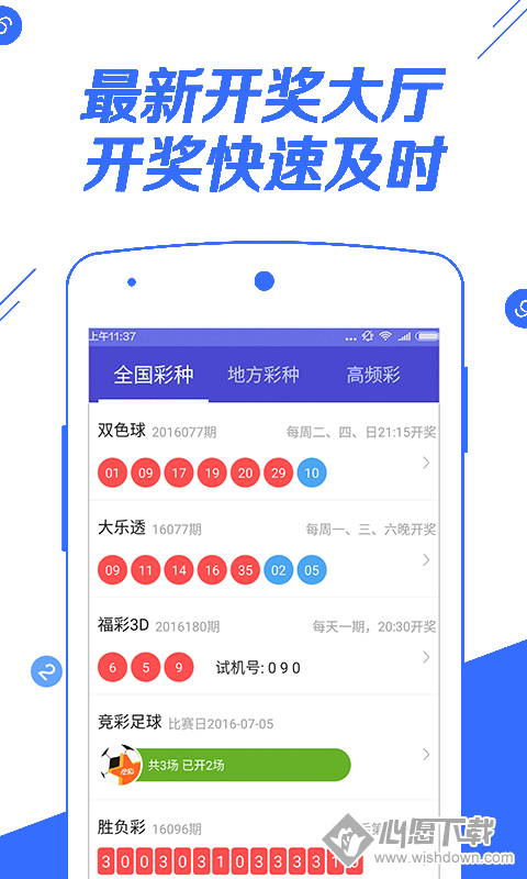 最好用的手机购彩平台原创推荐(第6图) - 心愿下载