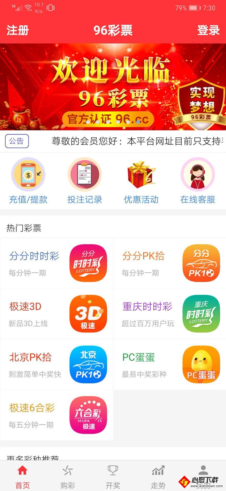 最好用的手机买彩票软件原创推荐(第1图) - 心愿下载