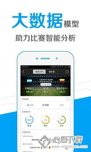 最好用的手机购彩平台原创推荐(第1图) - 心愿下载