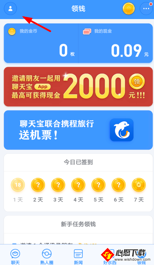 聊天宝账号关联微信方法介绍_wishdown.com