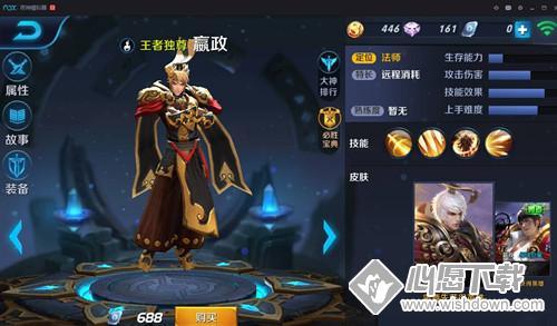 王者荣耀2000点卷免费领取工具_wishdown.com