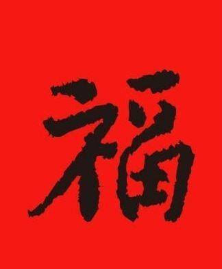 2019最新支付宝扫福图片_wishdown.com