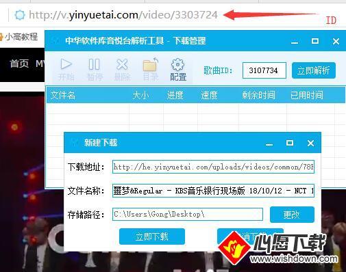 中华软件库音悦台解析工具_wishdown.com