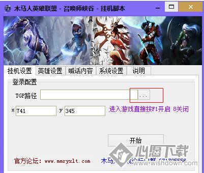 木马人英雄联盟挂机脚本_wishdown.com