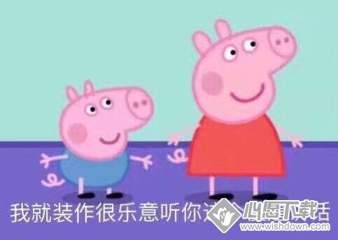 真是令猪作呕佩奇表情包_wishdown.com