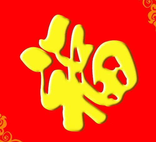 2019能扫出敬业福的福字图片大全_www.rkdy.net
